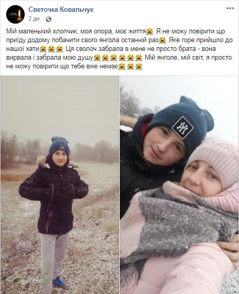Сестра Андрія написала прощальні слова свого брата.