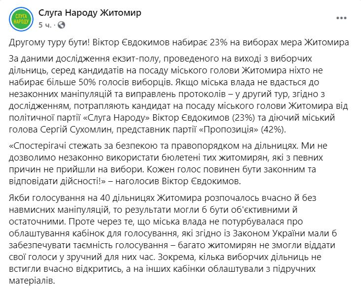 За кресло мэра Житомира Сухомлин поборется с кандидатом от Зеленского: данные экзитпола