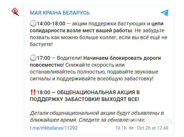 План всеобщей забастовки 26 октября в Беларуси
