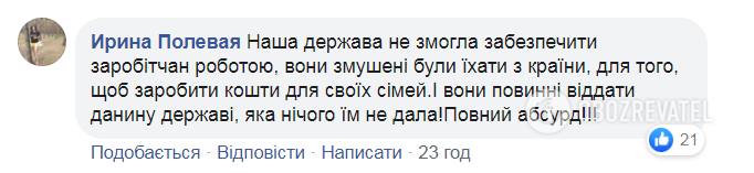 Украинцев разгневало заявление Любченко о налогах для заробитчан