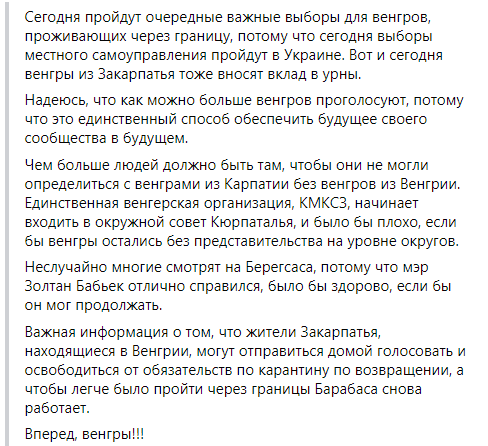 Переклад поста Сійярто в Facebook