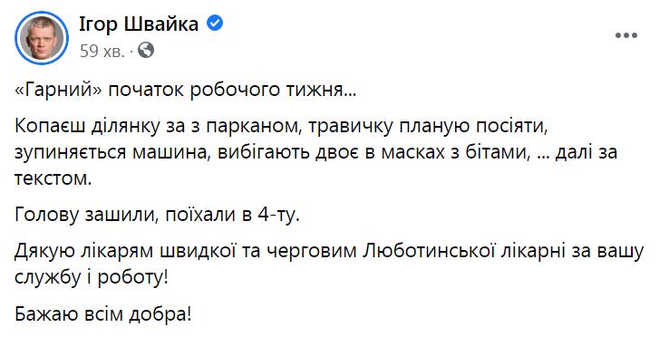 Побили Ігоря Швайку