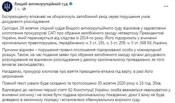 Facebook ВАКС.