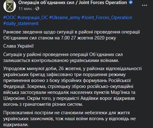 """""""Л/ДНР"""" обстріляли позиції ЗСУ з гранатомета"""