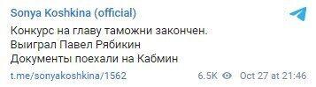Telegram Сони Кошкиной.