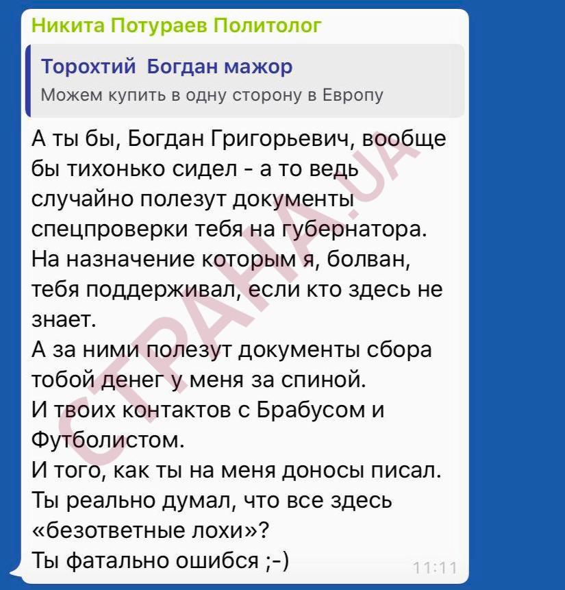 """Внутрішня переписка """"слуг народу"""""""