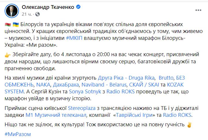 """Мінкульт анонсував марафон Україна-Білорусь """"Ми разом""""."""