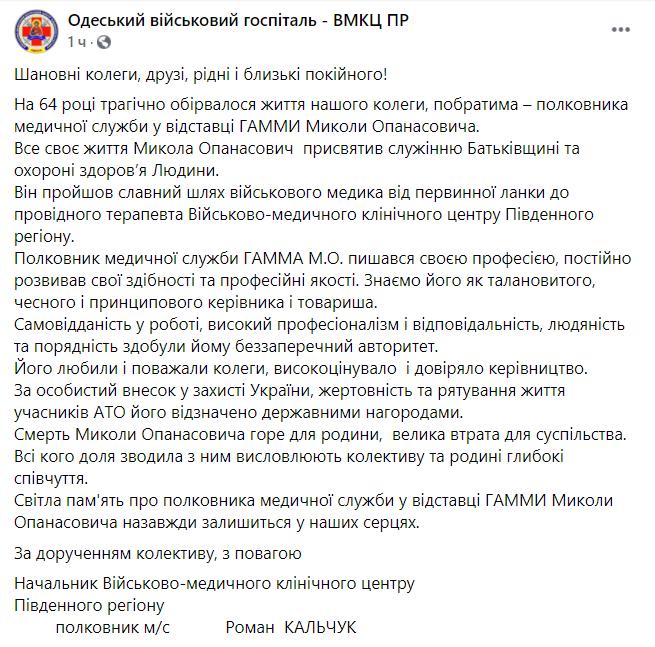 В Одесі трагічно помер лікар, який рятував воїнів АТО