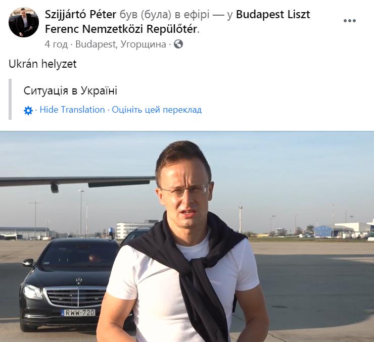 Петер Сійярто