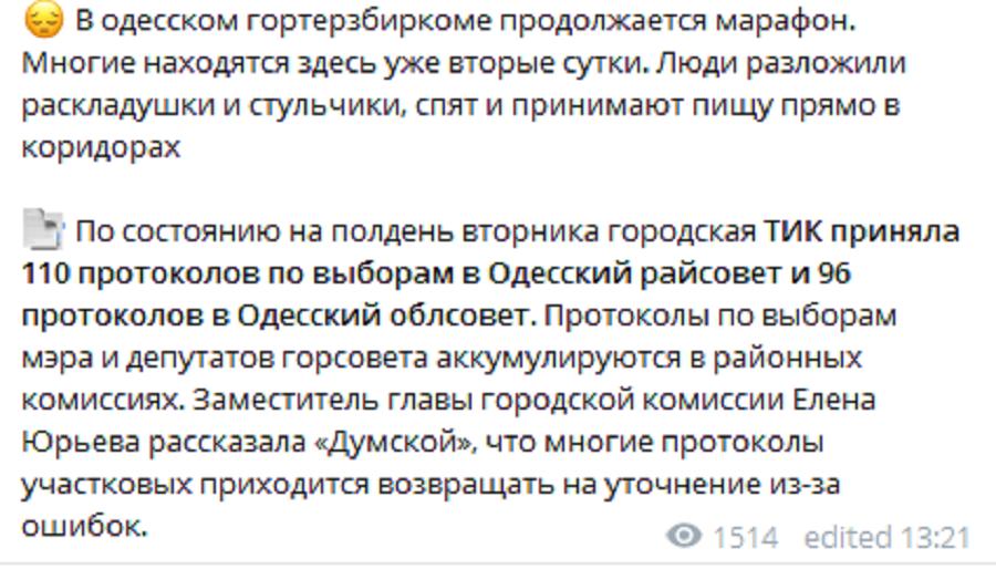 Пост в сети об обстановке в Одесском теризбиркоме