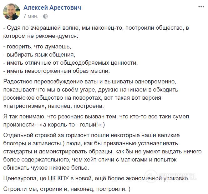 Украина – не Европа, а ЦК КПУ: всплыло еще одно резонансное заявление Арестовича