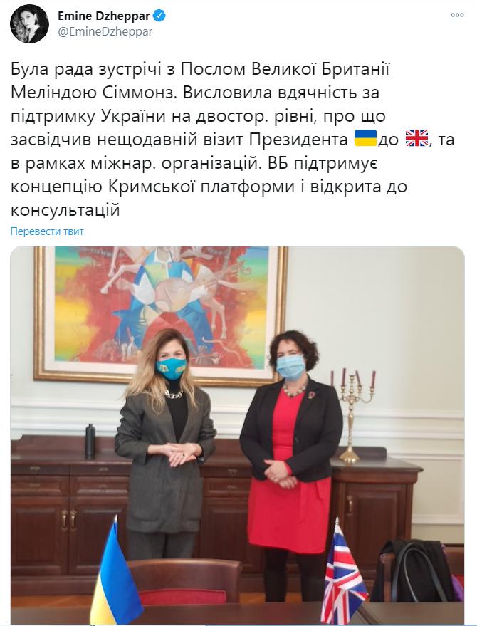 Британія підтримала Кримську платформу