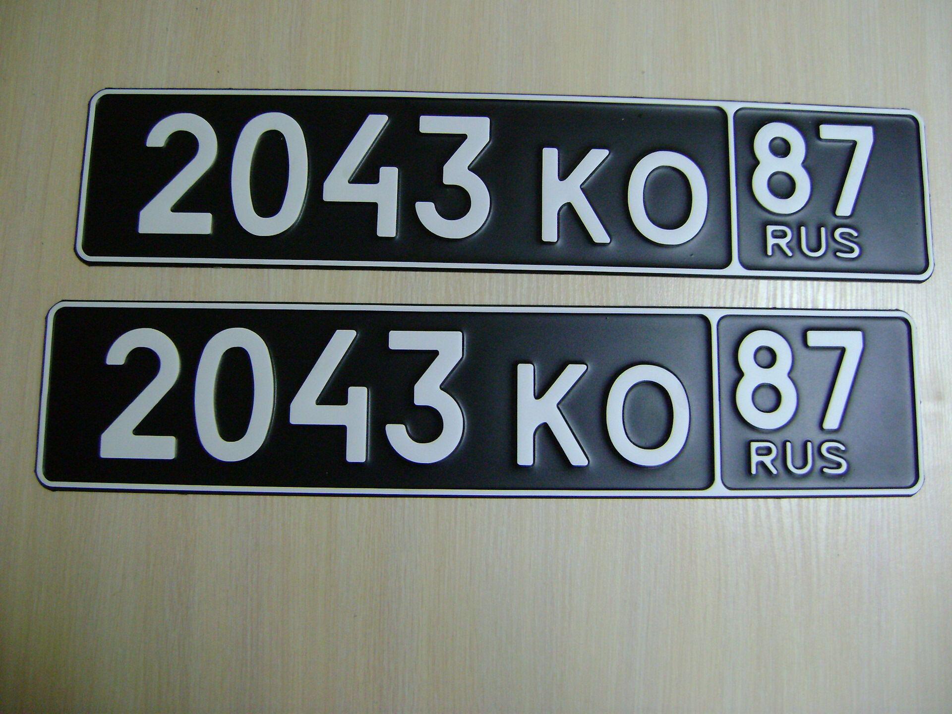 Военные номера РФ