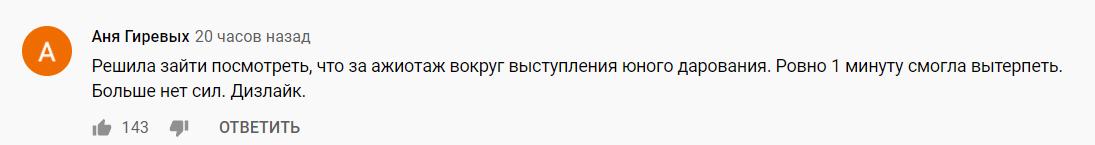 """Участницу шоу """"Голос"""" Александру Будникову раскритиковали"""