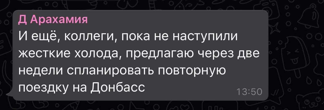 """Переписка Арахамии в чате """"Слуги народа"""""""