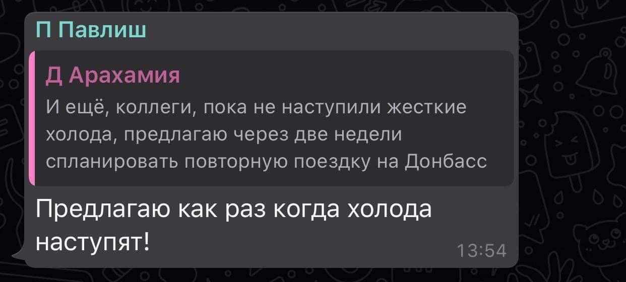 Нардеп Павел Павлиш предложил поехать на Донбасс позже