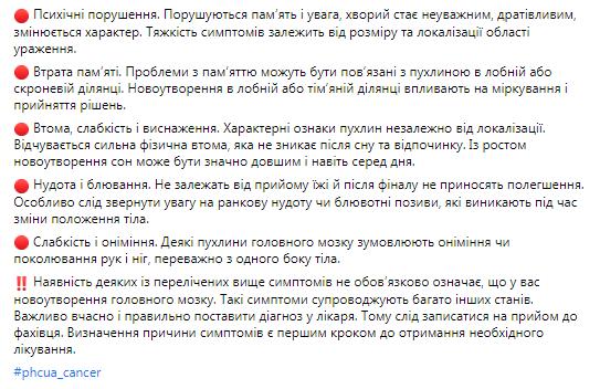 Центр громадського здоров'я дав поради українцям щодо того, як можна уникнути раку