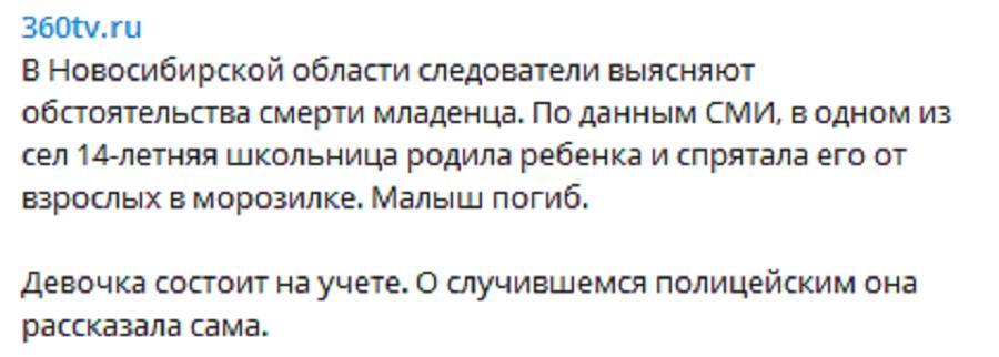 В России школьница родила и убила ребенка