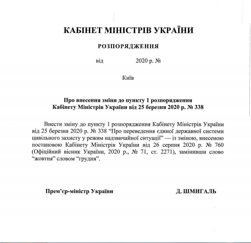В Кабмине настаивают на продолжении режима чрезвычайной ситуации до 31 декабря.