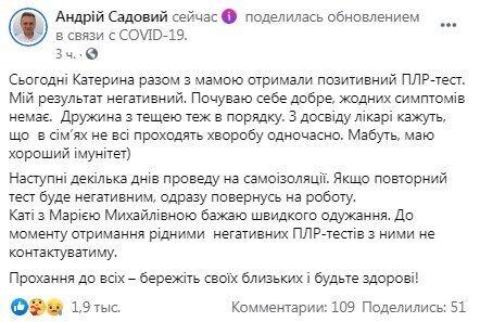 Facebook Андрея Садового.