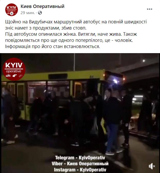 В Киеве автобус снес торговую палатку под остановкой, есть жертва. Фото 18+