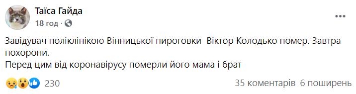 Повідомлення про смерть Віктора Колодька