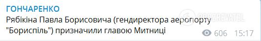 Рябикина назначили главой ГТС