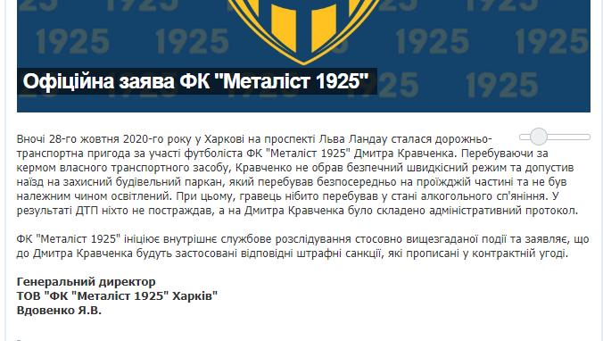 Кравченко грозит наказание