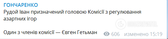 Рудого назначили главой Комиссии по регулированию азартных игр