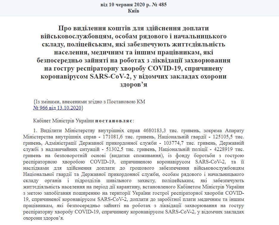 Усього МВС отримало уже 4,6 млрд грн