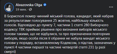 Смерть мера сколихнула Бориспіль: у місті проведуть повторні вибори