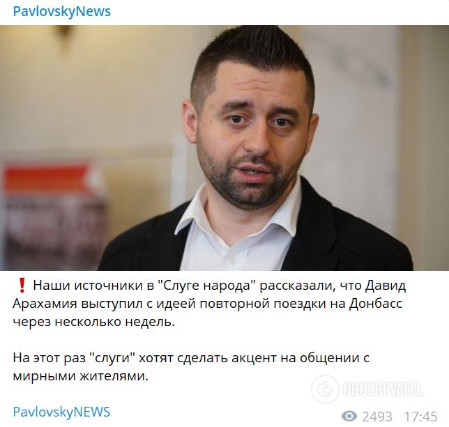 """Арахамия захотел еще раз отправить """"слуг народа"""" на Донбасс"""