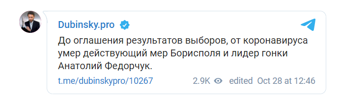 Дубинский сообщил о смерти Анатолия Федорчука