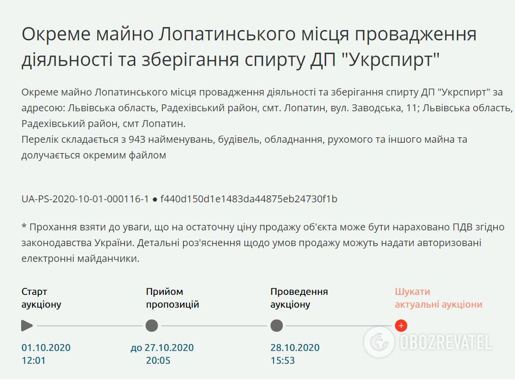 """Фонд держмайна продав на аукціоні четвертий завод """"Укрспирту"""""""