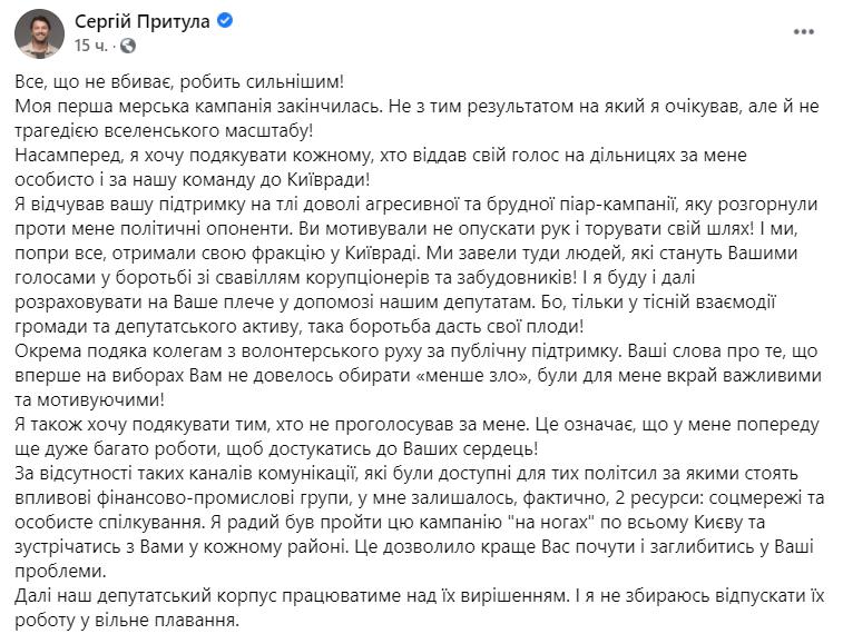 Притулавизнав перемогу Кличка на виборах у Києві та сказав, що робитиме далі