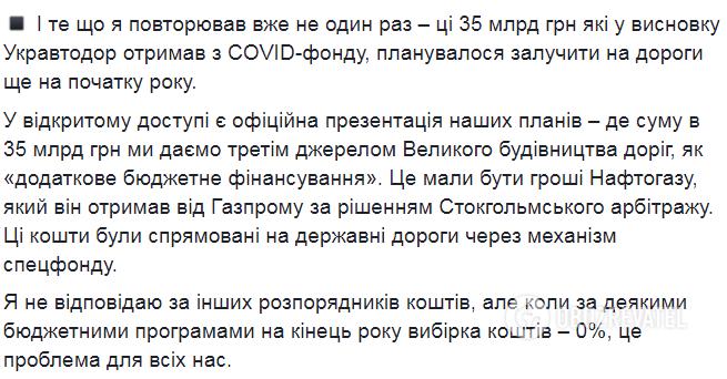 """Глава """"Укравтодору"""" пояснив, чому гроші з """"коронавірусного"""" фонду пішли на дороги"""
