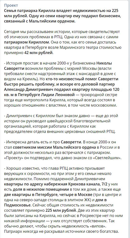 У патріарха Кирила знайшли елітну нерухомість на сотні мільйонів рублів