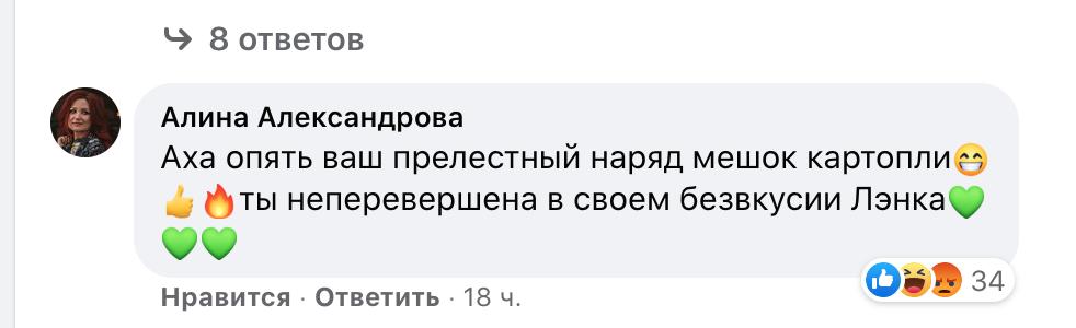 Олену Зеленську розкритикували в мережі.