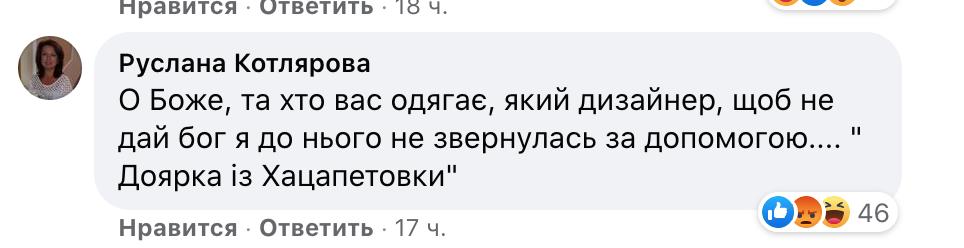 Олена Зеленська потрапила під критику через свого образу.