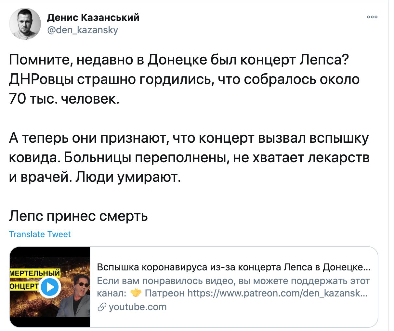 """После концерта Лепса в """"ДНР"""" – вспышка коронарвируса"""