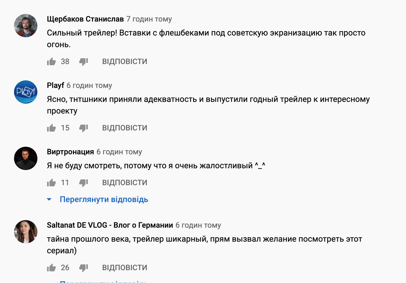 """В сети расхвалили трейлер сериала """"Перевал Дятлова"""""""