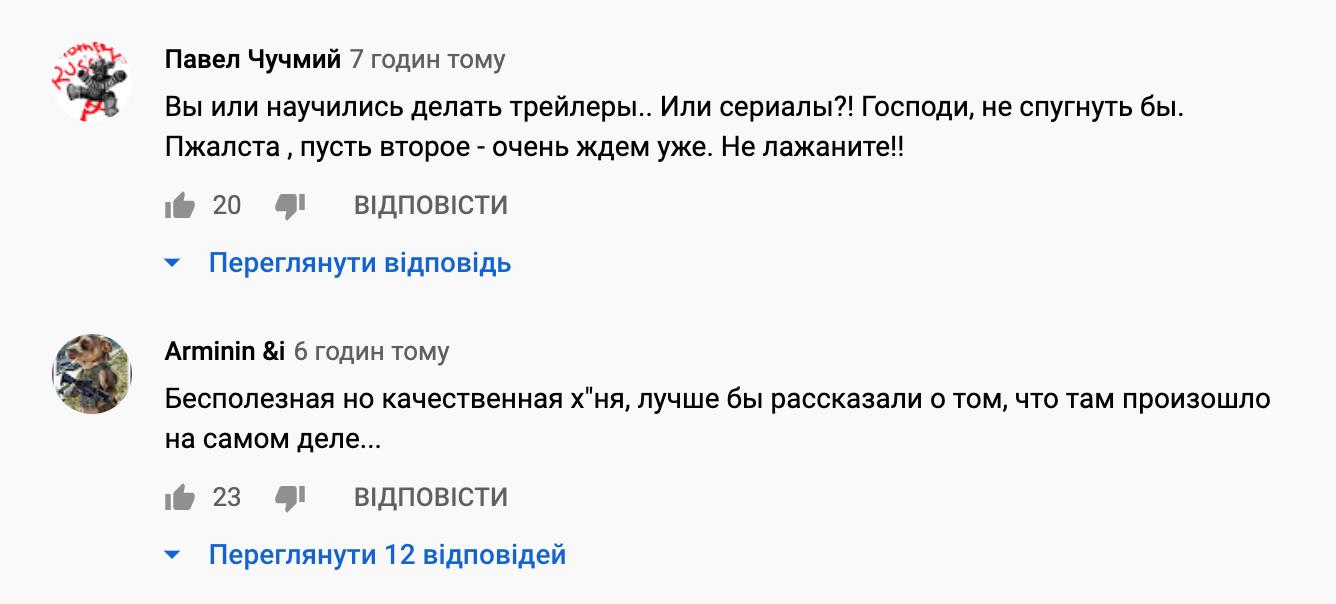"""Трейлер сериала """"Перевал Дятлова"""" расхвалили в сети"""