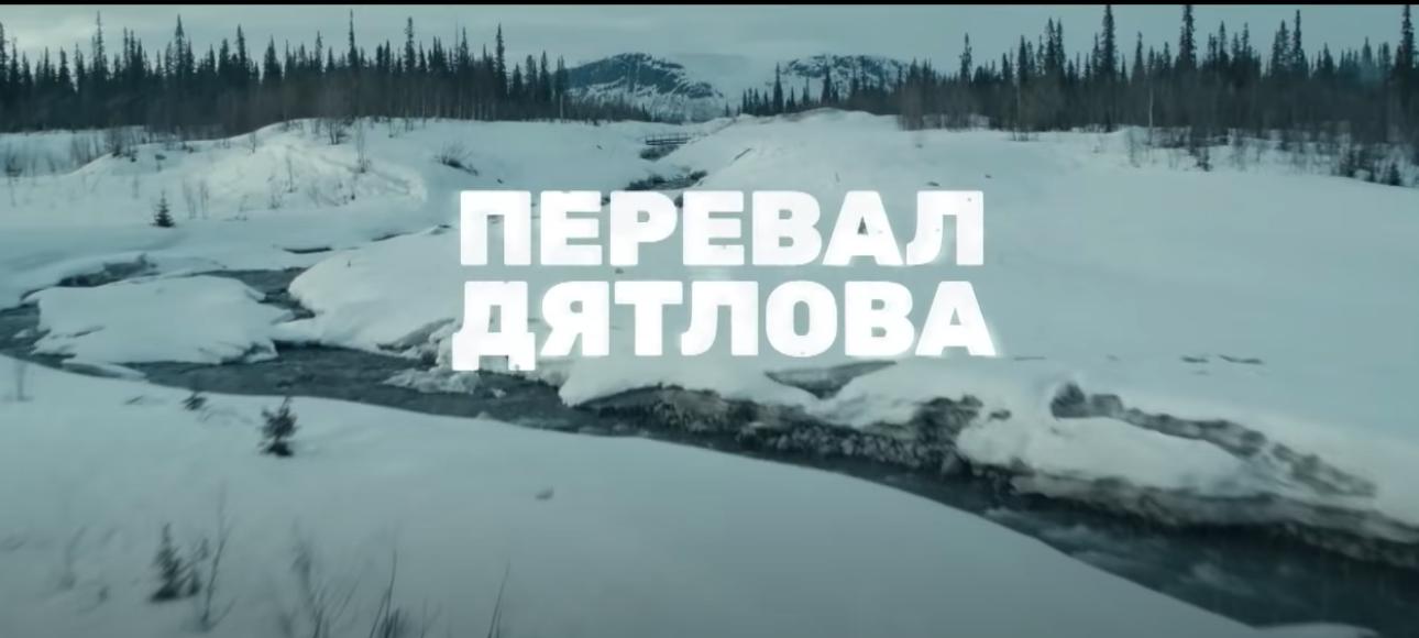 """В сети показали трейлер сериала """"Перевал Дятлова"""""""