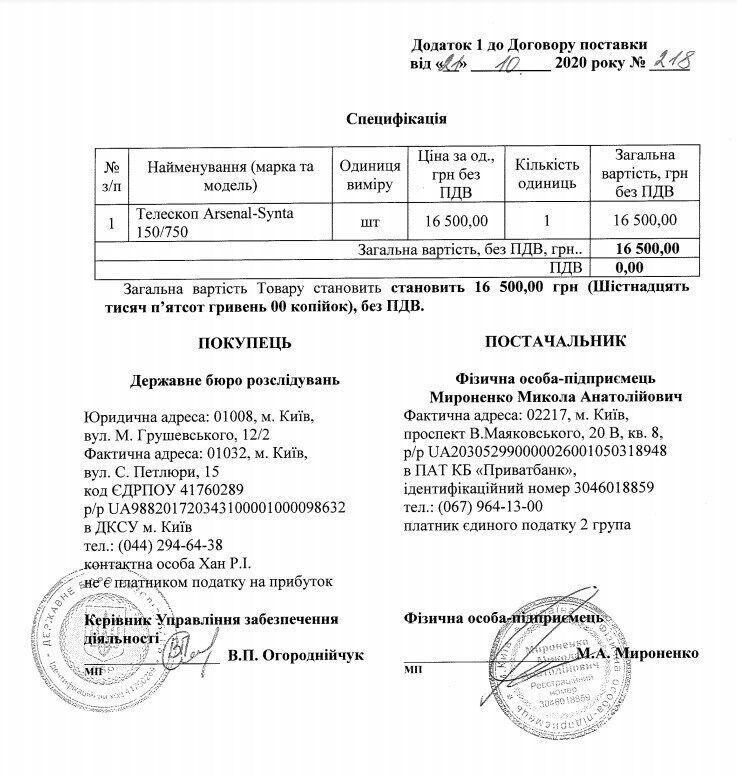 Подробности договора о покупке телескопа.