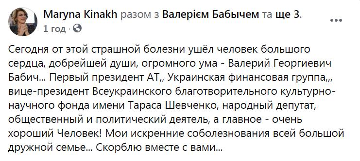 Умер Валерий Бабич