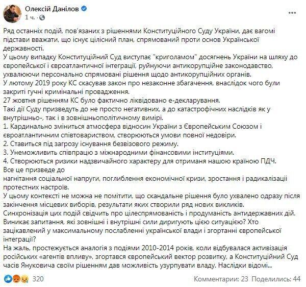 Facebook Олексія Данілова.