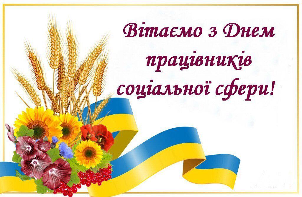 Привітання з Днем працівника соціальної сфери України