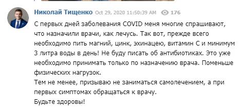 Тищенко выдал инструкцию, как лечиться от коронавируса