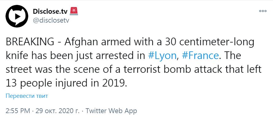 Попытка теракта в Лионе