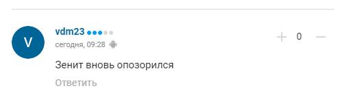 """Болельщики назвали игру """"Зенита"""" позором"""